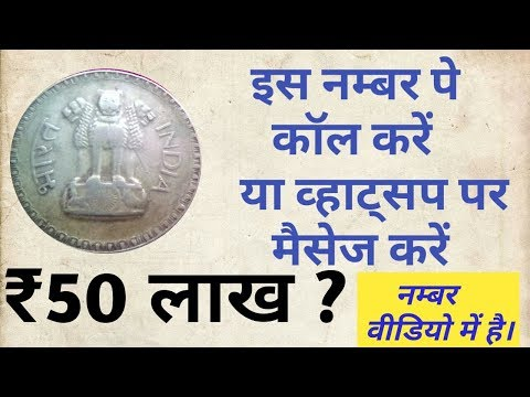 Old coins and note buyer contact number