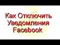Как Отключить Уведомления Facebook mp3