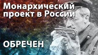 Монархический проект в России обречен