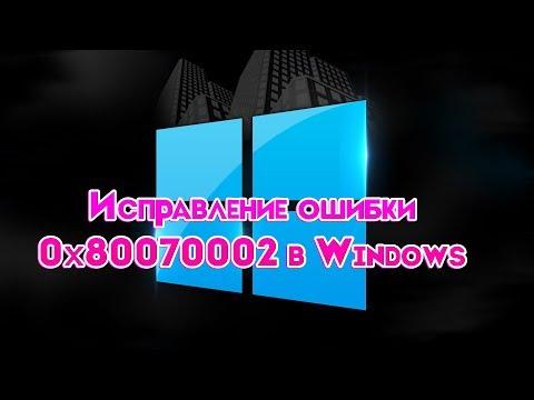 Как исправить ошибку 0x80070002 Windows