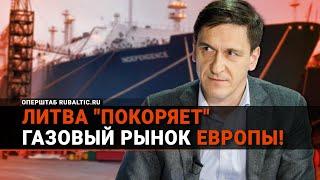 «Заменим Украину!»: Литва придумала, как покорить газовый рынок Европы