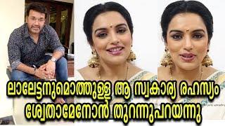 വിശ്വസിച്ചാലും ഇല്ലെങ്കിലും ആ രഹസ്യം ഇതാണ് | Shweta Menon disclosed a secrete relation with Mohanlal