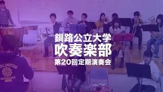 2018年12月15日 釧路公立大学吹奏楽部 第20回定期演奏会 告知