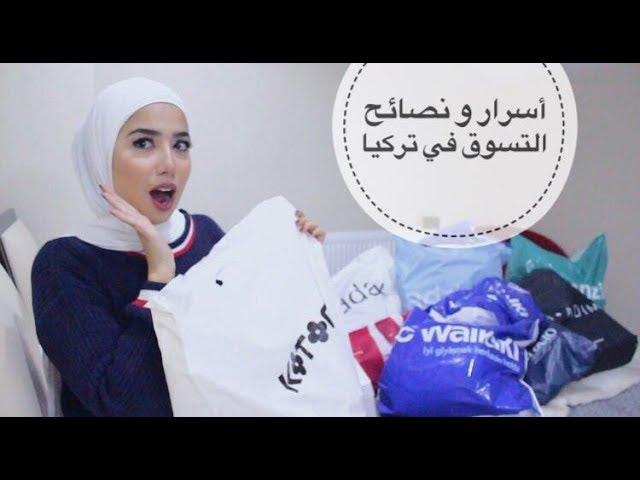 كيفية التسوق في تركيا ارخص مواقع التسوق والدفع عند التسليم دون بطاقة الدفع Youtube