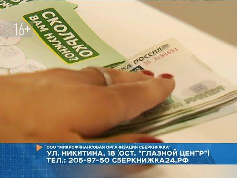 Где срочно взять деньги в долг в Красноярске