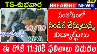 TS 10th class results 2021||telangana ssc result check download||how to check ts 10th results 2021
