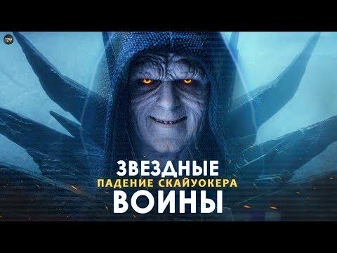[ТРЕШ ОБЗОР] Звездные Войны: Скайуокер. Восход | ТВ ЗВ