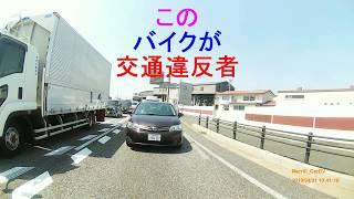 「ドラレコ」決定的瞬間 交通違反のバイク(後方映像) thumbnail