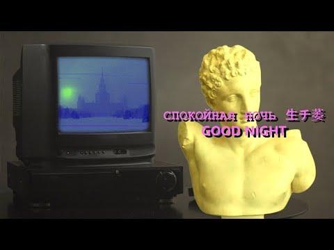 GOOD  NIGHT   VAPORWAVE