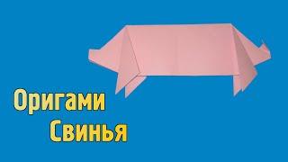 Как сделать свинью из бумаги своими руками (Оригами поросенок)