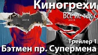 "Киногрехи. Всё не так с ""Бэтмен против Супермена: На Заре Справедливости"" Трейлер 1 (rus vo)"