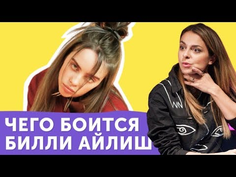 СТРАХИ BILLIE EILISH: перевод Everything I Wanted