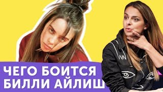 СТРАХИ BILLIE EILISH: перевод everything i wanted.mp3