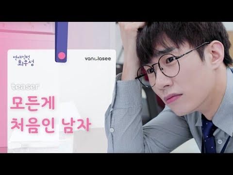 [웹드]연애인턴최우성 1차 티저