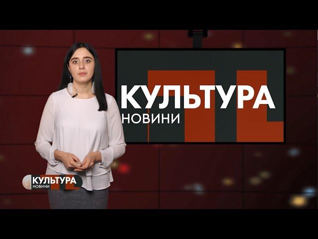 #КУЛЬТУРА_Т1новини | 03.12.2020