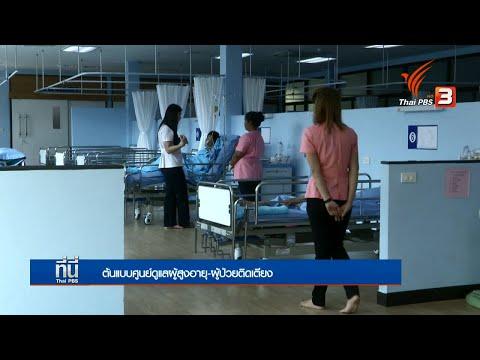 ต้นแบบศูนย์ดูแลผู้สูงอายุผู้ป่วยติดเตียง ThaiPBS TeeNeeThaiPBS