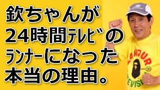 『24時間テレビ 愛は地球を救う』が、8月30日に放送される。今年はメイ...
