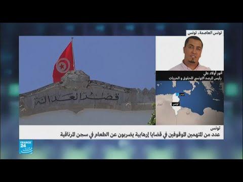 ما الذي يحدث في سجن المرناقية التونسي؟  - نشر قبل 2 ساعة