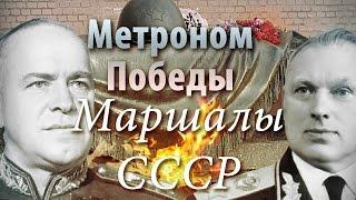 Метроном Победы - Маршалы Советского Союза