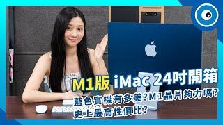 Apple M1版 iMac 24吋開箱!藍色實機有多美?M1 晶片夠力嗎?史上最高性價比?