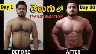 Fat To Fit | Krish Fitness Body Transformation Telugu | Sixpack transformation Telugu