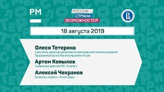Диалог на равных с Олесей Тетериной, Артемом Копыловым, Алексеем Чехрановым