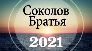 Соколов Братья ♫ Самые популярные христианские песни 2021