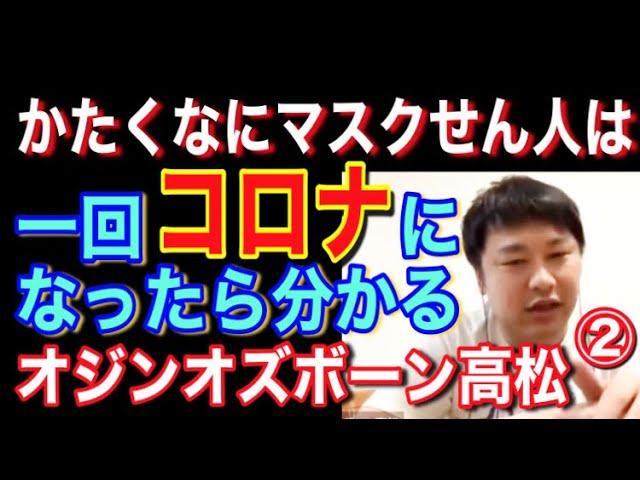 オジンオズボーン・高松と本音トーク(編集版②)【頑なにマスクせん人は一回コロナになってみたら分かる】