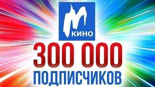 300.000 подписчиков на Игромании Кино!