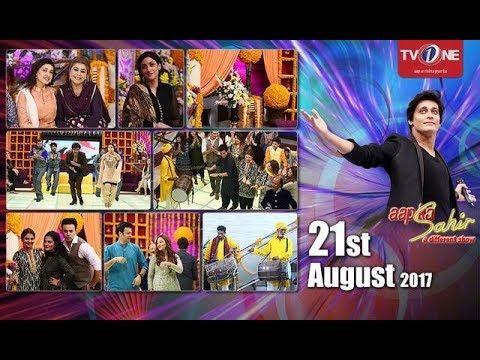 Aap Ka Sahir - Morning Show - 21st August 2017 - Full HD - TV One