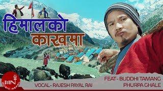 Buddhi Tamang | Himalko Kakhma | Rajesh Payal Rai | Phurpa Ghale| New Nepali Song