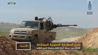 مواجهات عنيفة بين حركة أحرار الشام وهيئة تحرير الشام