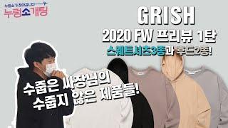 [누렁소개팅] 스웻셔츠3종과 후드2종! 그리쉬 2020…