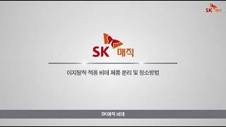 [SKmagic] SK매직 이지탈착 적용 비데 제품분리 및 청소방법