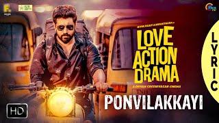 Ponvilakkaayi Lyric | Love Action Drama Song | Nivin Pauly, Nayanthara | Shaan Rahman |Official