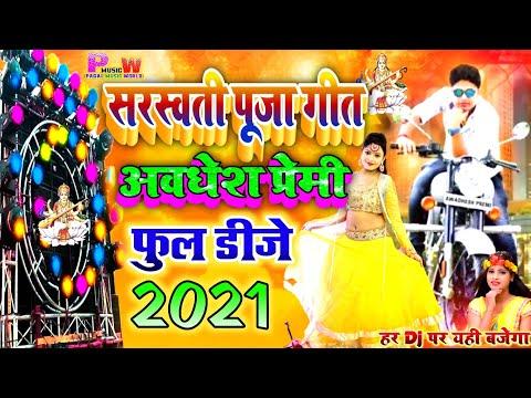 saraswati-puja-dj-remix-song-अवधेश-प्रेमी-यादव-2021-dj-remix-saraswati-puja-song-puja-kare-piyarki-f