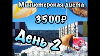 Министерская диета / Выжить месяц на 3500 / Или день на 113₽
