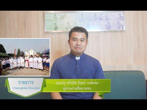 รายการ chiangmai diocese (เรื่องเล่ามิสซัง) EP.4 ตอนที่ 23