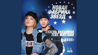 Двое (feat. Masstank)