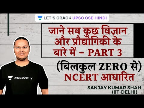 All About Science & Technology (From ZERO) - NCERT Based - Part 3 I UPSC CSE/IAS 2021 | Sanjay Shah