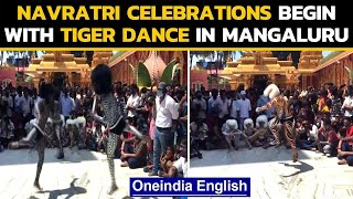 Navratri celebrations kicked off in Mangaluru with Tiger dance: Watch the video|Oneindia News