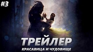 Красавица и чудовище - Трейлер на Русском #2 | 2017 | 2160p