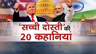 Modi in US : Twenty Stories of Modi - Trump friendship