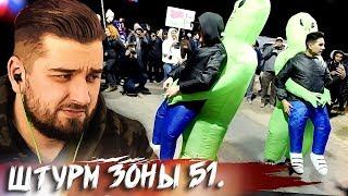 HARD PLAY СМОТРИТ ЗОМБИ ЧЕЗ ШТУРМ ЗОНЫ 51