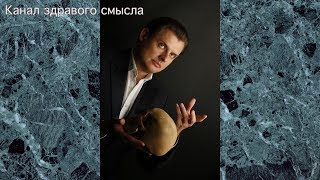 Е. Понасенков: Николай II и Россия, как переехать в Москву, однополые браки, украинцы, ампир