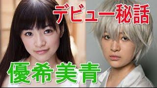 デスノート 優希美青が芸能界入りを決めた理由に石原さとみが関係?!【...