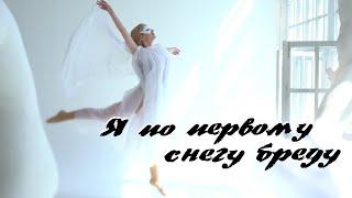 Смотреть клип Артур И Ольга Стельмах - Я По Первому Снегу Бреду
