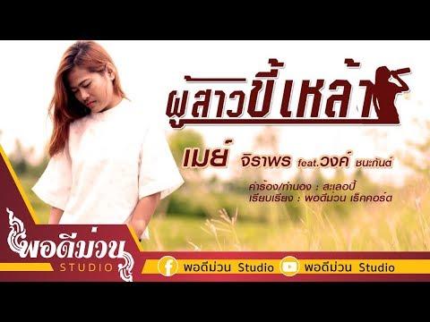 ผู้สาวขี้เหล้า - เมย์ จิราพร Feat. วงค์ ชนะกันต์ พอดีม่วน