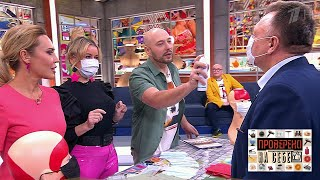 Защитит ли маска от коронавируса? Проверено на себе. Выпуск от 25.03.2020