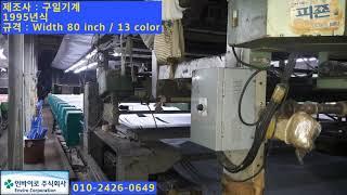 (중고 섬유기계) 구일기계  평판날염기 - 인바이로 주…